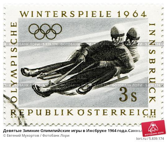 Картинки по запросу 1964 - Санный спорт — на Олимпийских играх впервые состоялись соревнования по санному спорту.