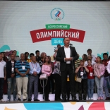 Открытие Олимпийского дня 2018